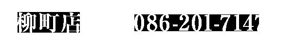 086-201-7147