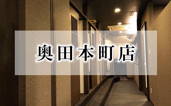 奥田本町店