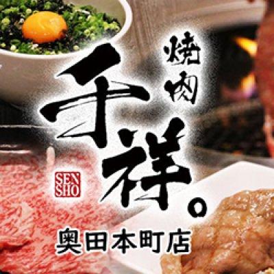 奥田本町店オープン!!